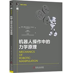 機器人操作中的力學原理-cover