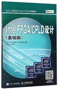 Intel FPGA/CPLD設計 基礎篇-cover