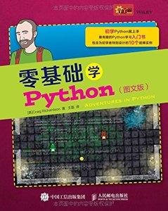 零基礎學Python(圖文版)-cover