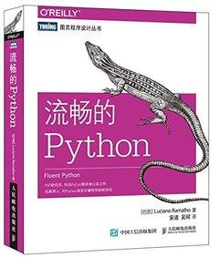 流暢的 Python-cover