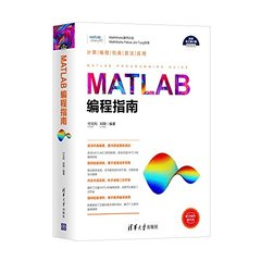 MATLAB編程指南/科學與工程計算技術叢書-cover