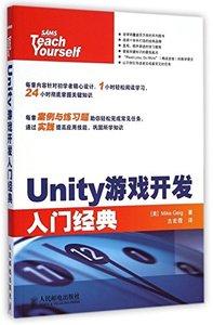 Unity游戲開發入門經典-cover