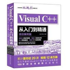 Visual C++ 從入門到精通 (項目案例版)-cover