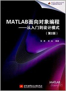 MATLAB面向對象編程:從入門到設計模式(第2版)-cover