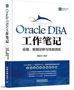 Oracle DBA工作筆記:運維、數據遷移與性能調優-cover