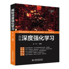 揭秘深度強化學習 人工智能機器學習技術叢書-cover