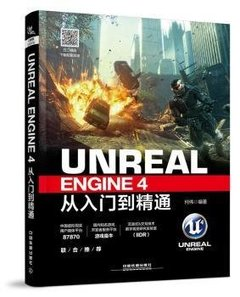 Unreal Engine 4 從入門到精通-cover