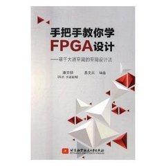 手把手教你學FPGA設計:基於大道至簡的至簡設計法-cover