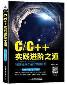 C/C++實踐進階之道:寫給程序員看的編程書-cover