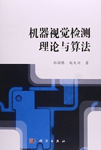 機器視覺檢測理論與算法-cover