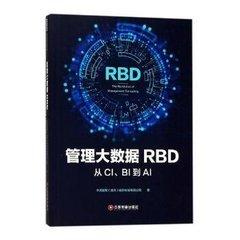 管理大數據 RBD (從CI\BI到AI)-cover