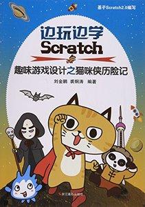 邊玩邊學Scratch(趣味游戲設計之貓咪俠歷險記)-cover