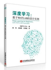 深度學習 : 基於 MATLAB 的設計實例 (Deep Learning for Beginners: with MATLAB Examples)-cover