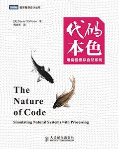 代碼本色:用編程模擬自然系統-cover
