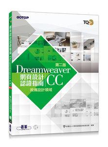 TQC+ 網頁設計認證指南 Dreamweaver CC, 2/e-cover