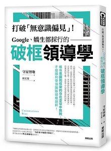 Google、嬌生都採行的破框領導學:打破「無意識偏見」!-cover