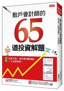 散戶會計師的65道投資解題:從基本面、技術面到籌碼面,一次完整學會!-cover