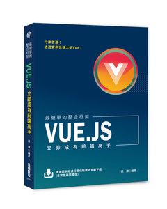 最簡單的整合框架:Vue.js 立即成為前端高手-cover