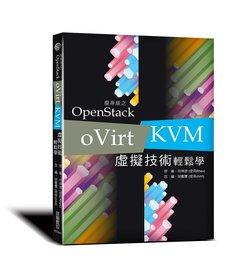瘦身級之 OpenStack:oVirt / KVM 虛擬技術輕鬆學 (舊名: 黑色數據 Linux KVM 虛擬化架構 Using oVirt)-cover