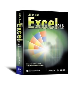 All in One:Excel 2016 精粹版 (舊名: 看圖例學 Excel 2016)-cover