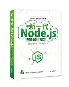 JavaScript 再上一層樓:用新一代 Node.js 把後端也搞定-cover