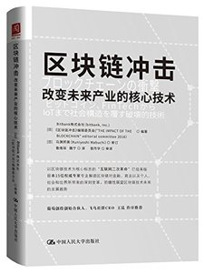 區塊鏈沖擊:改變未來產業的核心技術-cover