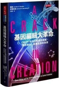 基因編輯大革命:CRISPR如何改寫基因密碼、掌控演化、影響生命的未來-cover