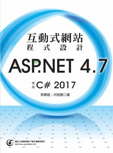 互動式網站程式設計 -- ASP.NET 4.7 使用 C# 2017-cover