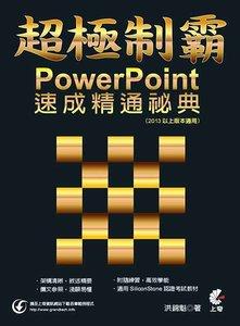 超極制霸 -- PowerPoint 速成精通祕典 (2013以上版本適用)-cover