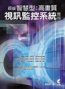 超端智慧型高畫質視訊監控系統應用 (舊名: 智慧型高畫質監視系統監控原理與應用)-cover