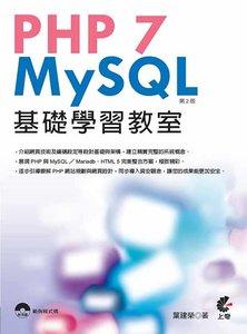 PHP 7 與 MySQL 基礎學習教室, 2/e-cover