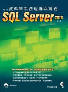 資料庫系統理論與實務 -- 使用 SQL Server 2016, 2/e-cover