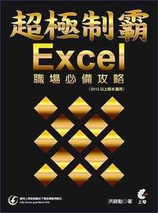 超極制霸 -- Excel 職場必備攻略 (2013以上版本適用)-cover