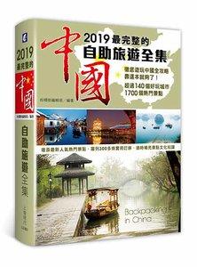 2019最完整的中國自助旅遊全集-cover