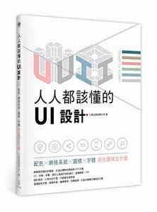 人人都該懂的 UI 設計-cover
