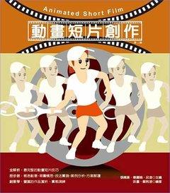 動畫短片創作 Animated Short Film, 2/e-cover