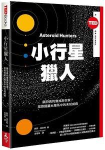 小行星獵人:隕石真的會掉到你家?探尋隱藏太陽系中的未知威脅 (TED Books系列)-cover