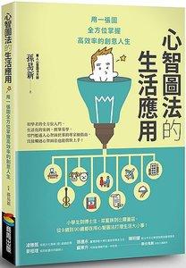 心智圖法的生活應用:用一張圖全方位掌握高效率的創意人生-cover