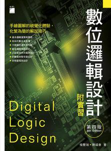 數位邏輯設計附實習, 4/e-cover