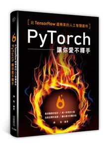 比 Tensorflow 還精美的人工智慧套件:PyTorch 讓你愛不釋手-cover