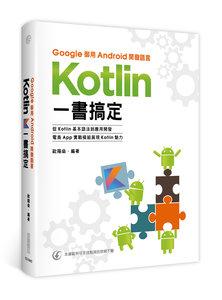 Google 御用 Android 開發語言:Kotlin一書搞定-cover
