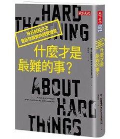 什麼才是最難的事?:矽谷創投天王告訴你真實的經營智慧-cover