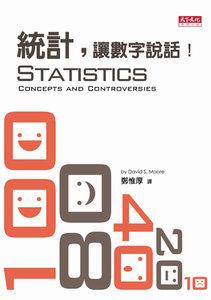 統計,讓數字說話!(第二版)-cover