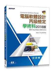 電腦軟體設計丙級技能檢定學術科 | 2018版-cover