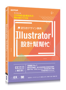Illustrator 設計幫幫忙 [CC/CS6/CS5/CS4/CS3] (增訂版) --解決現場問題的速查即效事典-cover