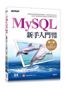 MySQL 新手入門超級手冊, 2/e (適用 MySQL 8.x 與 MariaDB 10.x)-cover