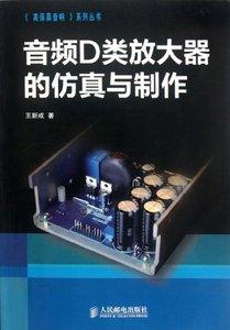 音頻D類放大器的模擬與製作-cover