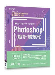 Photoshop 設計幫幫忙 [CC/CS6/CS5/CS4/CS3] (增訂版) -- 解決現場問題的速查即效事典-cover