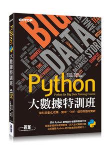 Python 大數據特訓班:資料自動化收集、整理、分析、儲存與應用實戰 (附近300分鐘影音教學/範例程式)-cover