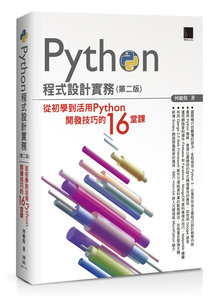 Python 程式設計實務 -- 從初學到活用 Python 開發技巧的 16堂課, 2/e-cover